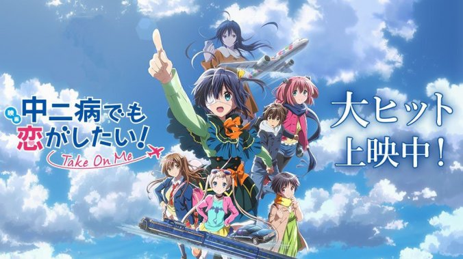 Chuunibyou demo Koi ga Shitai! Movie Take On Me BD Subtitle Indonesia.jpg